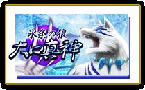 氷条の狼 大口真神 特設サイト