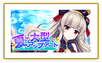 【鬼斬】2018 夏の大型アップデート!