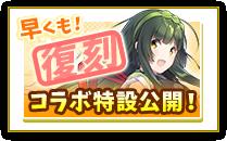 【鬼斬】「鬼斬×東北ずん子」早くも!復刻コラボイベント特設サイト公開!