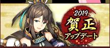 鬼斬 賀正アップデート2019