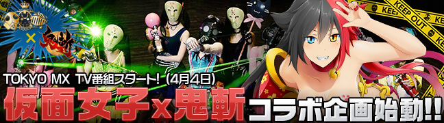 TOKYO MX TV番組スタート(4月4日) 「仮面女子x鬼斬」コラボ企画始動!!