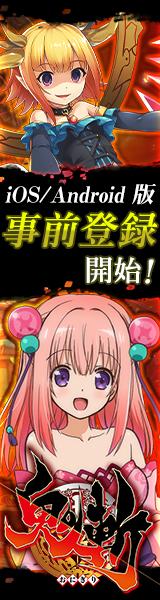 スマホアプリ「鬼斬」!事前登録開始!