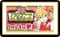 賀正 アップデート 2018