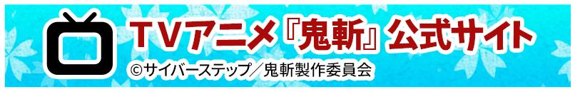 TVアニメ鬼斬