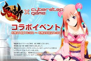 鬼斬 x CyberStepゲーム コラボイベント