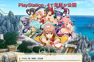 「PS4」版『鬼斬』が公開!