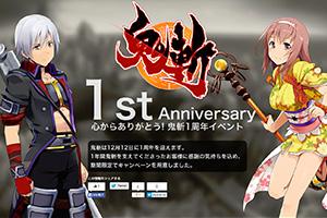 1st Anniversary「心からありがとう! 鬼斬1周年イベント」