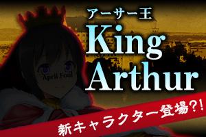Kingcrab Arthur story