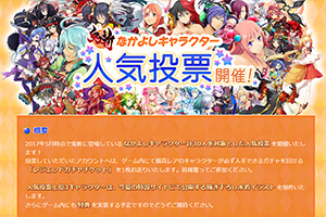 鬼斬なかよしキャラクター人気投票開催!