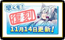 【鬼斬】「鬼斬×東北ずん子」イタコ登場!早くも!復刻コラボイベント特設サイト公開!