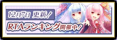 鬼斬×琴葉茜・葵 特設サイト