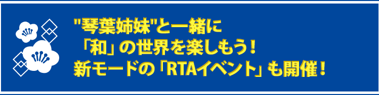琴葉姉妹と一緒に「和」の世界を楽しもう! 新モードの「RTAイベント」も開催!