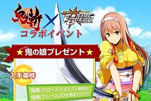 鬼斬 x コズミックブレイク コラボイベント