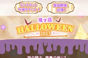 鬼ヶ島Halloween2017