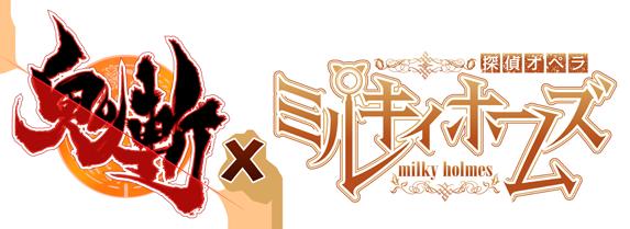 鬼斬x探偵オペラミルキィホームズ